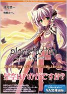 日本の小説, その他 planetarian VA Key