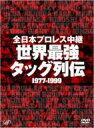 【送料無料】期間限定 DVD 25%OFF全日本プロレス中継 世界最強 タッグ列伝 1977-1999 【DVD】