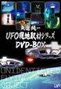 【送料無料】矢追純一UFO現地取材シリーズDVD-BOX 【DVD】