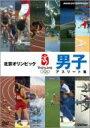 北京オリンピック 男子アスリート集 【DVD】