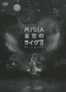 Misiaミーシャ/星空のライヴIIIMusicisajoyforever DVD