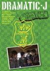 DRAMATIC-J 3 「VACATION」 【DVD】