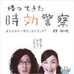 【送料無料】 テレビ朝日系ドラマ「帰ってきた時効警察」オリジナル・サウンドトラック+ 【CD】