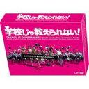 【送料無料】学校じゃ教えられない! DVD-BOX 【DVD】