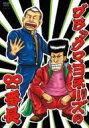 ブラックマヨネーズ / ブラックマヨネーズの∞無限大番長 【DVD】
