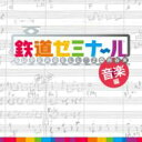 Super BellZ & 向谷実 / 鉄道ゼミナール 音楽編 [CD]