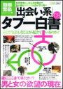 「出会い系」タブー白書 '09 別冊宝島 【ムック】