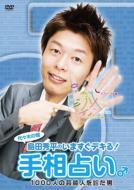 代々木の甥 島田秀平のいますぐデキる!手相占い♂ 1000人の芸能人を診た男 【DVD】