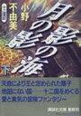 月の影 影の海 下 十二国記 講談社文庫 / 小野不由美 オノフユミ 【文庫】