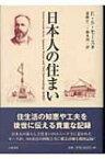 【送料無料】 日本人の住まい / エドワード・シルヴェスター・モース 【本】