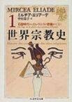 世界宗教史〈1〉 石器時代からエレウシスの密儀まで 1 ちくま学芸文庫 / ミルチャ・エリアーデ 【文庫】