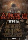 HMV&BOOKS online 1号店で買える「高熱隧道 / 吉村昭 ヨシムラアキラ 【文庫】」の画像です。価格は605円になります。