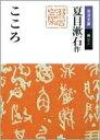 こころ 岩波文庫 / 夏目漱石 ナツメソウセキ 【文庫】