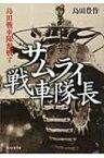 サムライ戦車隊長 島田戦車隊奮戦す 光人社NF文庫 / 島田豊作 【文庫】