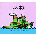 【送料無料】 ふね バートンののりものえほん / バイロン・バートン 【絵本】