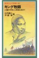 キング牧師 人種の平等と人間愛を求めて 岩波ジュニア新書 / 辻内鏡人 【新書】