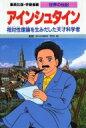 アインシュタイン 相対性理論を生みだした天才科学者 学習漫画・世界の伝記 / よしかわ進 【全集・双書】