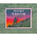 星と月の生まれた夜 世界の民族絵本集 / ドウグラス・グティエレス 【絵本】