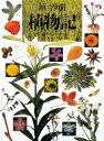 【送料無料】 植物記 / 埴沙萠 【図鑑】