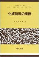 【送料無料】 化成処理の実際 ニューエンジニアリングライブラリー / 間宮富士雄 【単行本】