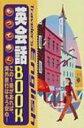 もって歩く英会話BOOK この1冊があれば、海外旅行はもう安心! / 神坂恵理子 【単行本】