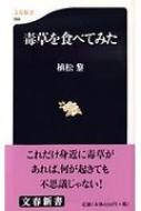 毒草を食べてみた 文春新書 / 植松黎 【新書】