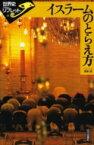 イスラームのとらえ方 世界史リブレット / 東長靖 【全集・双書】
