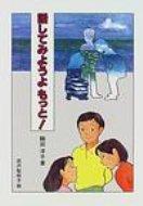 【送料無料】 話してみようよもっと! さ・え・ら図書館 / 鶴田洋子 【全集・双書】