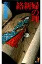 【送料無料】 絡新婦の理 講談社ノベルス / 京極夏彦 キョウゴクナツヒコ 【新書】