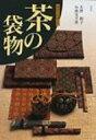 【送料無料】 茶の袋物 手作りを楽しむ / 大沢和子 【単行本】