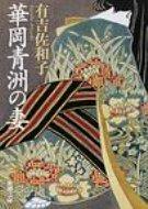 華岡青洲の妻 新潮文庫 改版 / 有吉佐和子 【文庫】
