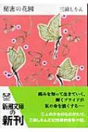 秘密の花園 新潮文庫 / 三浦しをん ミウラシヲン 【文庫】