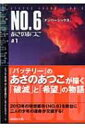 NO.6 #1 講談社文庫 / あさのあつこ アサノアツコ 【文庫】