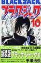 ブラック・ジャック 10 少年チャンピオン・コミックス / 手塚治虫 ...