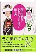 ああ言えばこう嫁×行く 集英社文庫 / 阿川佐和子 【文庫】