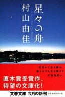 星々の舟 文春文庫 / 村山由佳 ムラヤマユカ 【文庫】