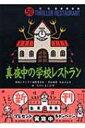 HMV&BOOKS online 1号店で買える「真夜中の学校レストラン 怪談レストラン / 怪談レストラン編集委員会 【新書】」の画像です。価格は660円になります。