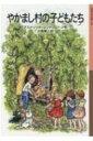 やかまし村の子どもたち 岩波少年文庫 / アストリッド・リンドグレーン 【全集・双書】