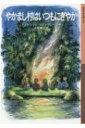 やかまし村はいつもにぎやか 岩波少年文庫 / アストリッド・リンドグレーン 【全集・双書】