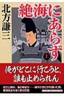 絶海にあらず 上 中公文庫 / 北方謙三 キタカタケンゾウ 【文庫】