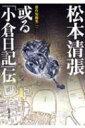 或る「小倉日記」伝 新潮文庫 改版 / 松本清張 マツモトセイチョウ 【文庫】
