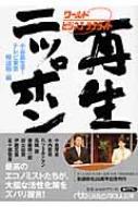 ワールド・ビジネスサテライト再生ニッポン 日経ビジネス人文庫 / 小谷真生子 【文庫】