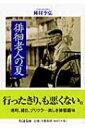 徘徊老人の夏 ちくま文庫 / 種村季弘 【文庫】
