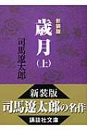 歳月 上 講談社文庫 新装版 / 司馬遼太郎 シバリョウタロウ 【文庫】