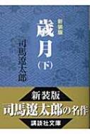 歳月 下 講談社文庫 新装版 / 司馬遼太郎 シバリョウタロウ 【文庫】