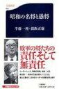 昭和の名将と愚将 文春新書 / 半藤一利 ハンドウカズトシ 【新書】