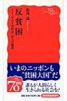 反貧困 「すべり台社会」からの脱出 岩波新書 / 湯浅誠(社会運動家) 【新書】