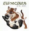 どうぶつのこどもたち 幼児絵本シリーズ / 小森厚 【絵本】