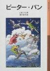 ピーター・パン 岩波少年文庫 / ジェームス・マシュー・バリー 【全集・双書】