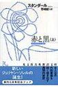 赤と黒 上 光文社古典新訳文庫 / スタンダール 【文庫】